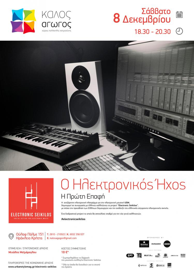 Electronic Seikilos - Heraklion