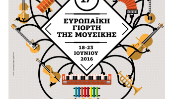 EUROPEAN MUSIC DAY 2016